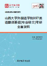 2020年山西大学外国语学院357英语翻译基础[专业硕士]考研全套资料