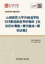 2019年山西师范大学外国语学院825基础英语考研题库【名校历年真题+章节题库+模拟试题】