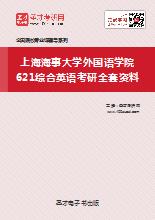 2020年上海海事大学外国语学院621综合英语考研全套资料
