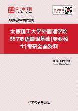 2019年太原理工大学外国语学院357英语翻译基础[专业硕士]考研全套资料
