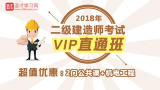 2018年二级建造师超值VIP直通班(2门公共课+机电实务)