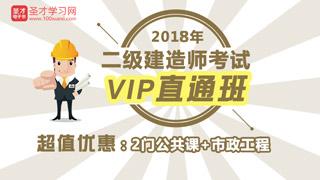 2018年二级建造师超值VIP直通班(2门公共课+市政实务)