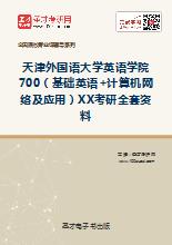 2019年天津外国语大学英语学院700(基础英语+计算机网络及应用)XX考研全套资料