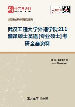 2019年武汉工程大学外语学院211翻译硕士英语[专业硕士]考研全套资料
