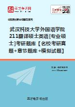 2019年武汉科技大学外国语学院211翻译硕士英语[专业硕士]考研题库【名校考研真题+章节题库+模拟试题】