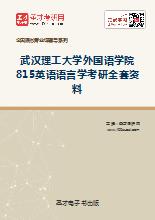 2018年武汉理工大学外国语学院815英语语言学考研全套资料