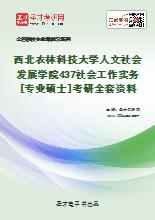 2018年西北农林科技大学人文社会发展学院437社会工作实务[专业硕士]考研全套资料
