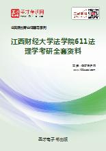 2019年江西财经大学法学院611法理学考研全套资料