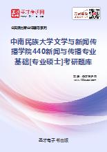 2019年中南民族大学文学与新闻传播学院440新闻与传播专业基础[专业硕士]考研题库