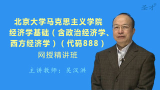 2018年北京大学马克思主义学院888经济学基础(含政治经济学、西方经济学)网授精讲班(教材精讲+考研真题串讲)