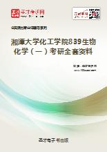 2018年湘潭大学化工学院839生物化学(一)考研全套资料