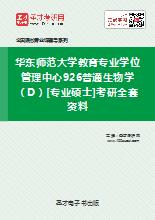 2020年华东师范大学教育专业学位管理中心926普通生物学(D)[专业硕士]考研全套资料