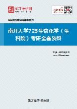 2019年南开大学725生物化学(生科院)考研全套资料