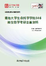 2018年青岛大学生命科学学院846微生物学考研全套资料