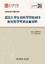 2019年武汉大学生命科学学院659微生物学考研全套资料