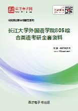 2019年长江大学外国语学院805综合英语考研全套资料