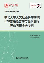 2019年中北大学人文社会科学学院828普通语言学与当代翻译理论考研全套资料