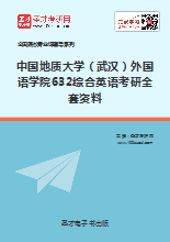 2018年中国地质大学(武汉)外国语学院632综合英语考研全套资料