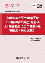 2018年中国海洋大学外国语学院211翻译硕士英语[专业硕士]考研题库【历年真题+章节题库+模拟试题】