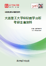 2019年大连理工大学602数学分析考研全套资料