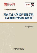 2019年西安工业大学经济管理学院815管理学考研全套资料