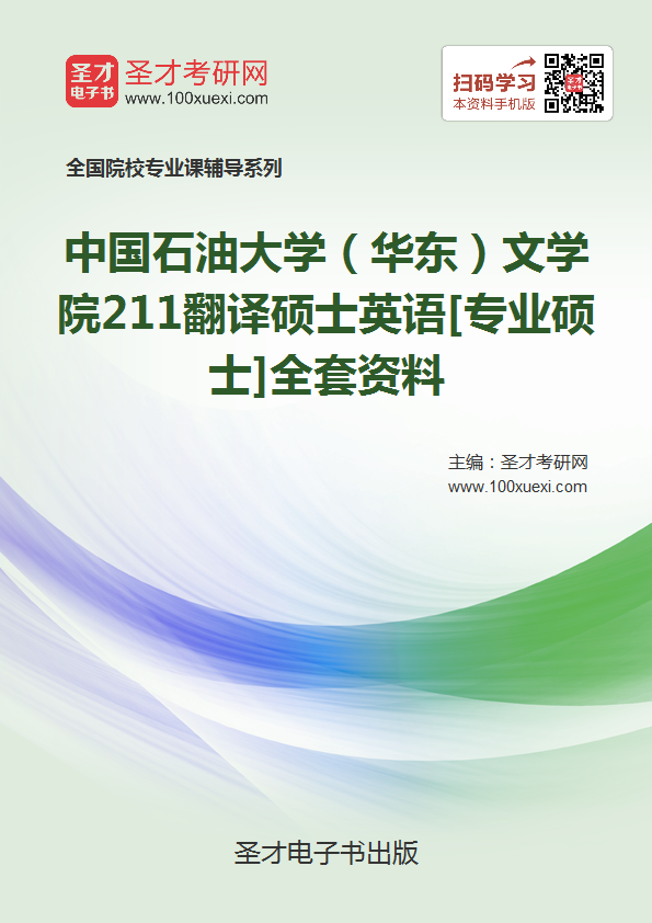 2018年中国石油大学(华东)文学院211翻译硕士英语[专业硕士]全套资料