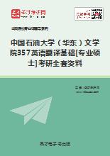 2019年中国石油大学(华东)文学院357英语翻译基础[专业硕士]考研全套资料