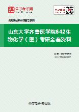 2019年山东大学齐鲁医学部642生物化学(医)考研全套资料