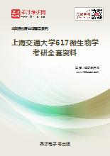 2019年上海交通大学617微生物学考研全套资料