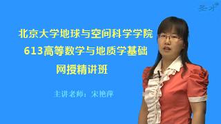 2018年北京大学地球与空间科学学院613高等数学与地质学基础网授精讲班【教材精讲+考研真题串讲】