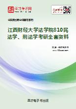 2019年江西财经大学法学院810民法学、刑法学考研全套资料