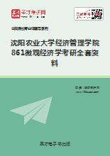 2019年沈阳农业大学经济管理学院861微观经济学考研全套资料