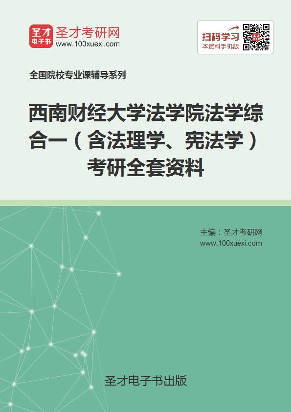 2018年西南财经大学法学院法学综合一(含法理学、宪法学)考研全套资料