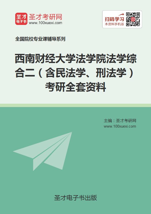 2018年西南财经大学法学院法学综合二(含民法学、刑法学)考研全套资料