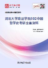2019年河北大学政法学院802中国哲学史考研全套资料