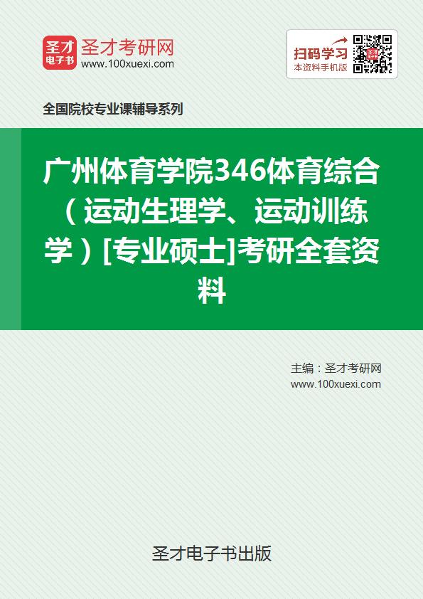 2018年广州体育学院346体育综合(运动生理学、运动训练学)[专业硕士]考研全套资料