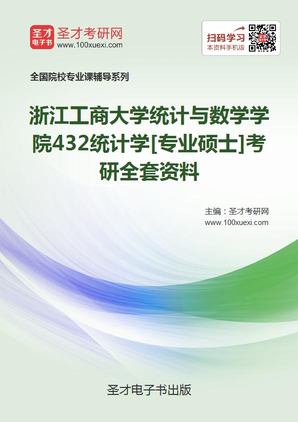 2018年浙江工商大学统计学院432统计学[专业硕士]考研全套资料