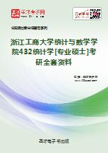 2019年浙江工商大学统计学院432统计学[专业硕士]考研全套资料