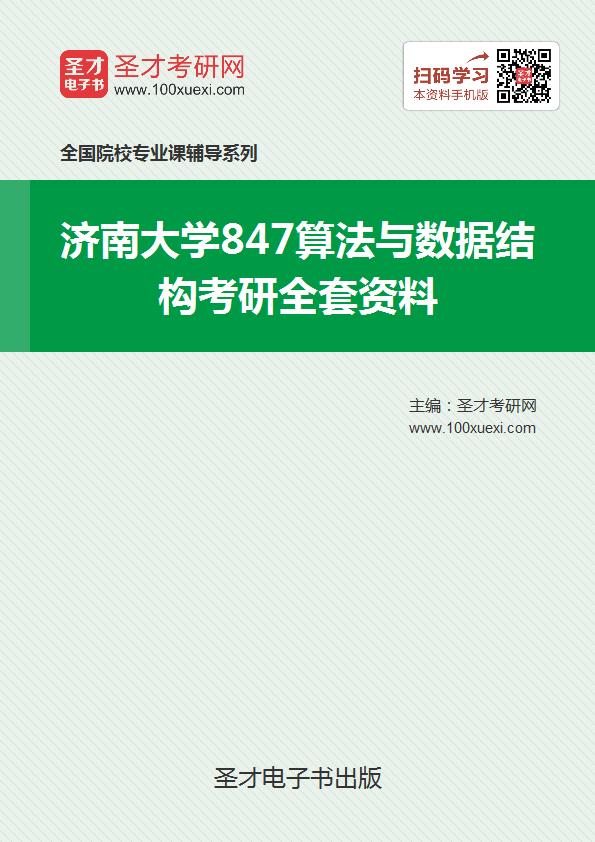 2018年济南大学847算法与数据结构考研全套资料