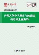 2019年济南大学847算法与数据结构考研全套资料
