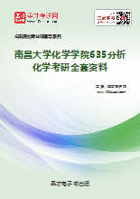 2018年南昌大学化学学院635分析化学考研全套资料
