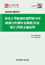 2018年河北大学新闻传播学院440新闻与传播专业基础[专业硕士]考研全套资料