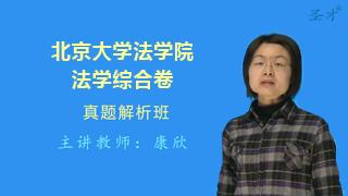 北京大学法学院法学综合卷真题解析班(网授)