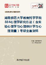 2019年湖南师范大学教育科学学院884心理学研究方法(含实验心理学与心理统计学与心理测量)考研全套资料