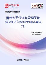 2020年福州大学经济与管理学院837经济学综合考研全套资料