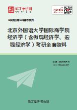 2020年北京外国语大学国际商学院经济学(含微观经济学、宏观经济学)考研全套资料