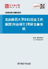 2019年北京师范大学331社会工作原理[专业硕士]考研全套资料