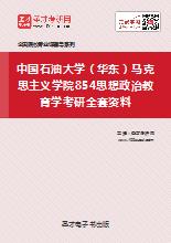 2018年中国石油大学(华东)马克思主义学院854思想政治教育学考研全套资料