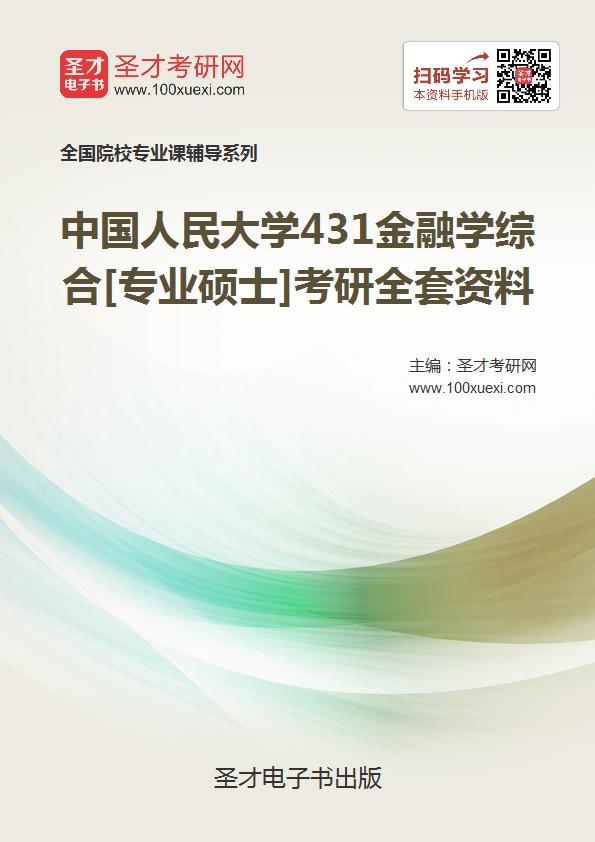 2019年中国人民大学431金融学综合[专业硕士]考研全套资料