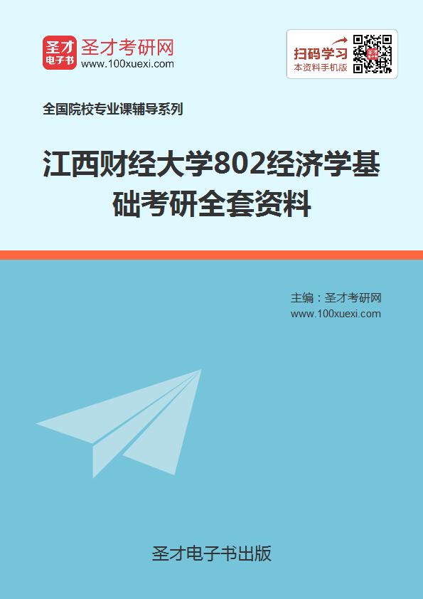 2018年考江西财经大学802经济学基础考研的全套(有参考教材)